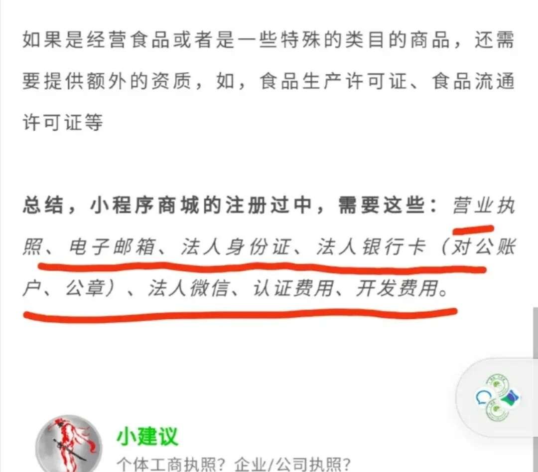 小程序开发,深圳小程序制作,微信小程序商城需要什么资料?